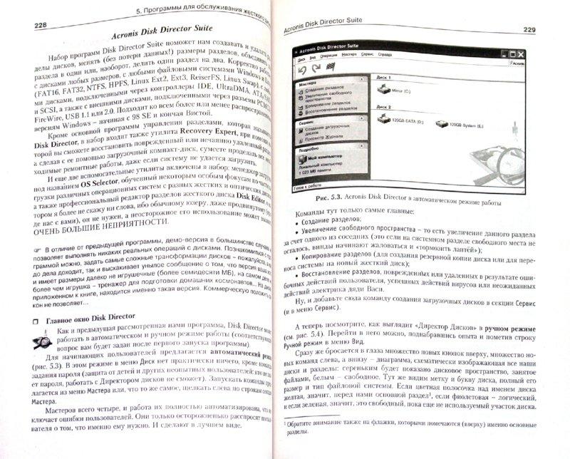 Иллюстрация 1 из 16 для Самоучитель полезных программ (+ DVD) - Александр Левин | Лабиринт - книги. Источник: Лабиринт