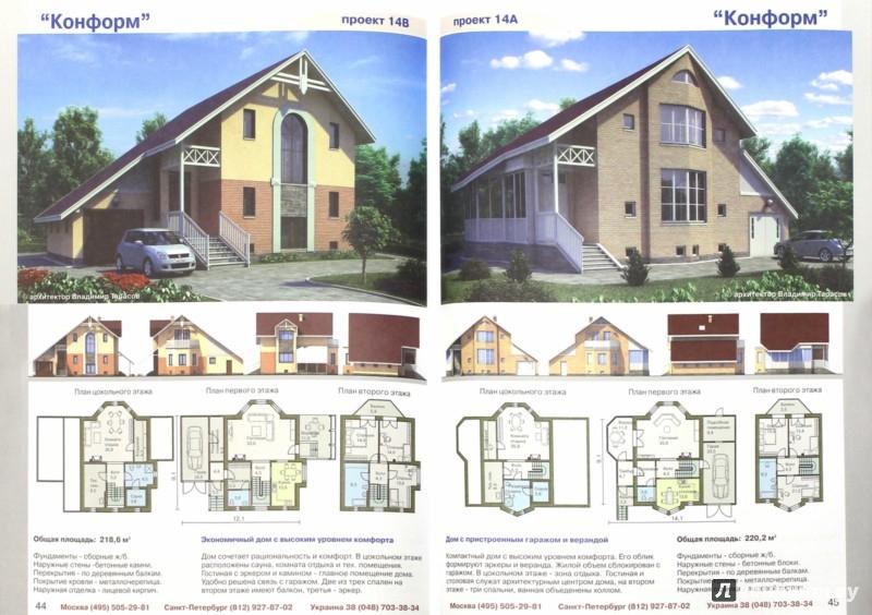Иллюстрация 1 из 5 для Каталог проектов загородных домов. Архитектор Тарасов В.А. | Лабиринт - книги. Источник: Лабиринт