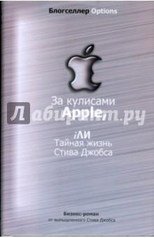 все цены на За кулисами Apple, iли тайная жизнь Стива Джобса онлайн