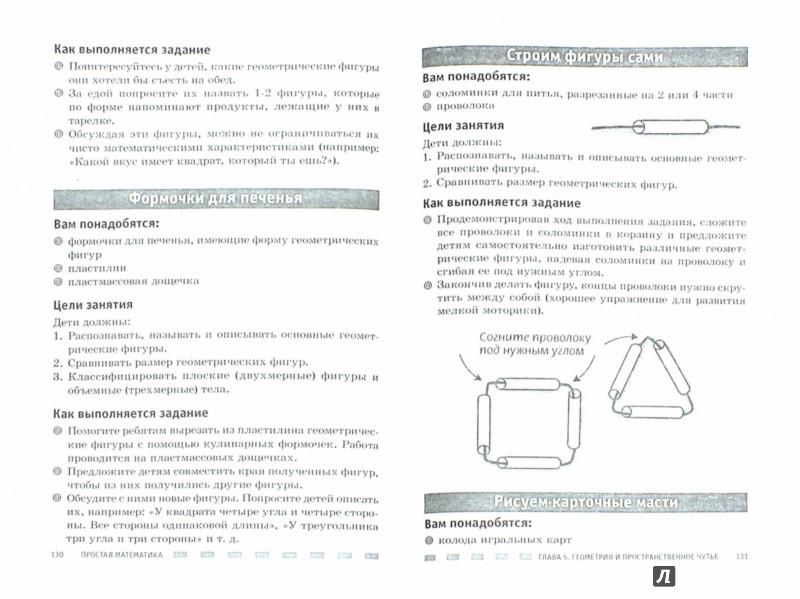 Иллюстрация 1 из 16 для Простая математика. Нескучные задания 4-8 лет - Шэрон Макдональд | Лабиринт - книги. Источник: Лабиринт
