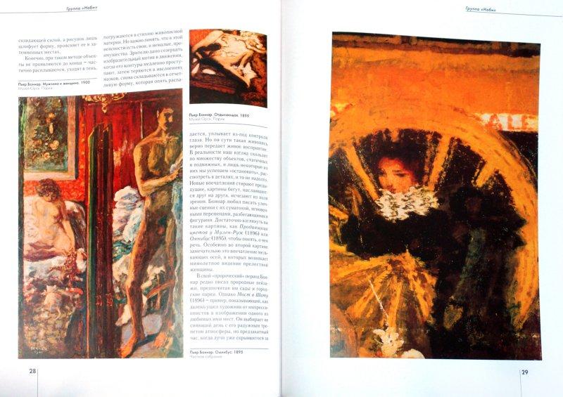 Иллюстрация 1 из 9 для Группа «Наби» - Валентина Крючкова   Лабиринт - книги. Источник: Лабиринт