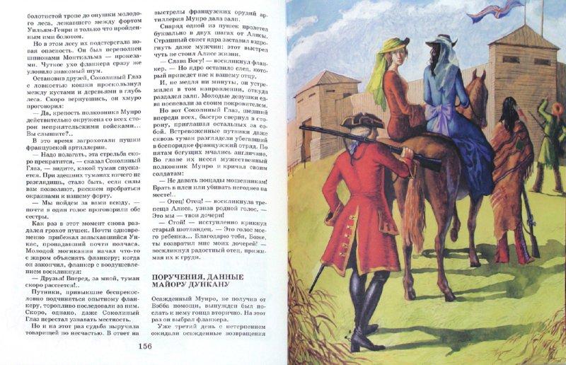 Иллюстрация 1 из 12 для Приключения Тома Сойера - Купер, Твен, Майн   Лабиринт - книги. Источник: Лабиринт