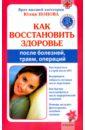 Попова Юлия Сергеевна Как восстановить здоровье после болезней, травм, операций
