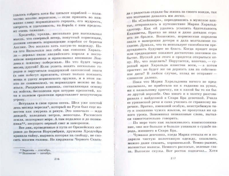 Иллюстрация 1 из 14 для Ворлок из Гардарики - Владислав Русанов | Лабиринт - книги. Источник: Лабиринт