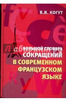 Большой словарь сокращений в современном французском языке sitemap 118 xml