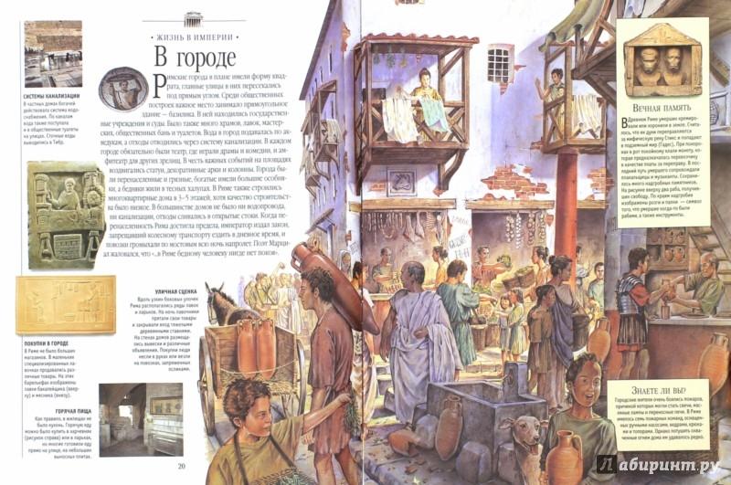 Иллюстрация 1 из 8 для Древний Рим. Иллюстрированная энциклопедия | Лабиринт - книги. Источник: Лабиринт