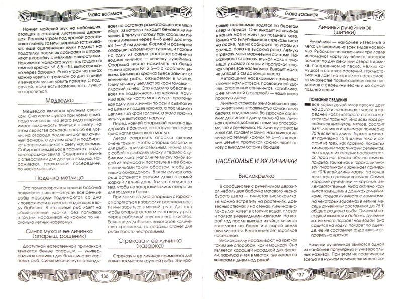 Иллюстрация 1 из 7 для Большая книга советов рыболову - Николай Белов   Лабиринт - книги. Источник: Лабиринт