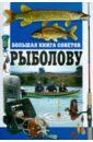 Белов Николай Владимирович Большая книга советов рыболову
