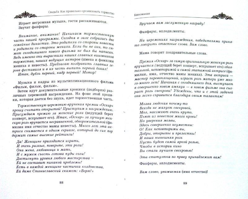 Иллюстрация 1 из 10 для Свадьба: как правильно организовать торжество. Сценарии, тосты - Суворова, Гоценко | Лабиринт - книги. Источник: Лабиринт