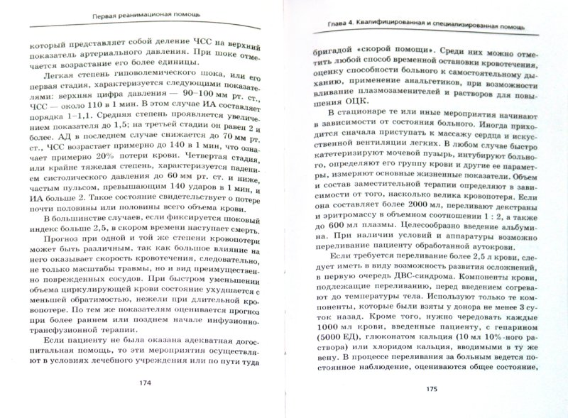 Иллюстрация 1 из 9 для Первая реанимационная помощь - Кочнева, Клипина, Казарян, Леонкин | Лабиринт - книги. Источник: Лабиринт