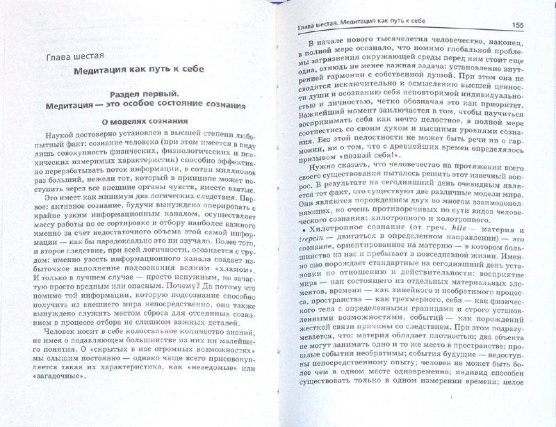 Иллюстрация 1 из 30 для Увлекательная психология - Михаил Бубличенко | Лабиринт - книги. Источник: Лабиринт