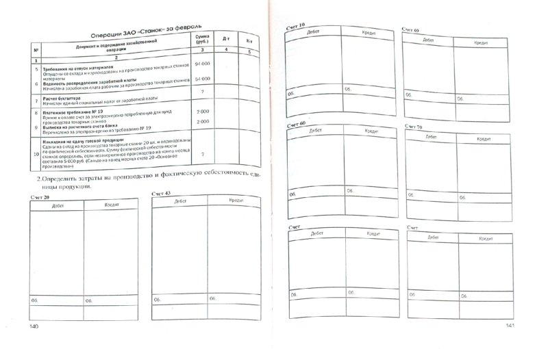 Тетрадь рабочая бухгалтерского решебник учета теория