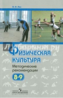 Физическая культура. Методические рекомендации. 8-9 классы. Пособие для учителей