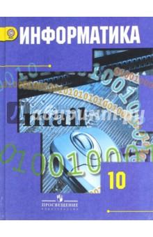 Информатика. 10 класс. Учебник. Базовый и углубленный уровни. ФГОС
