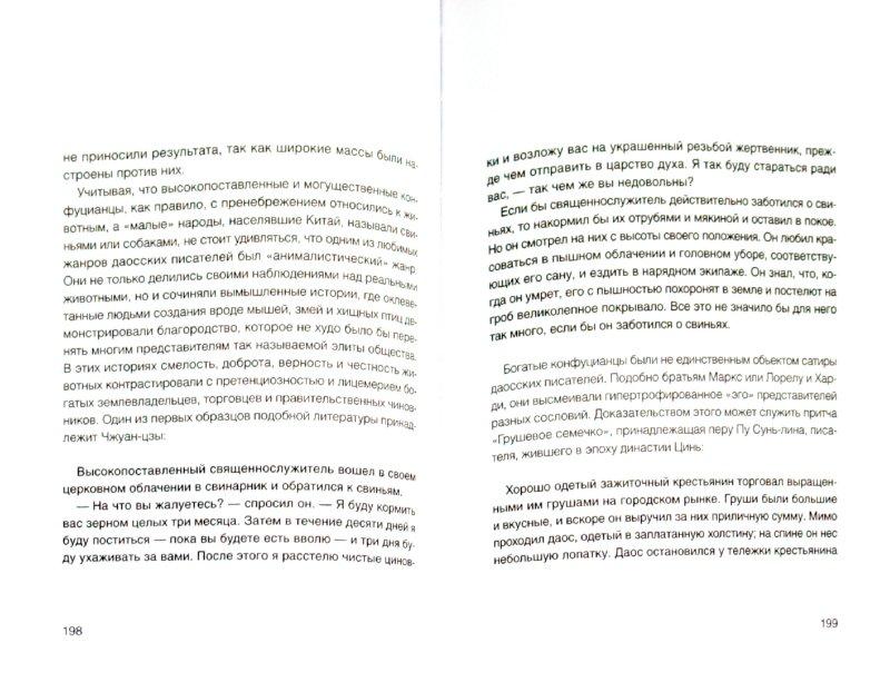 Иллюстрация 1 из 3 для Дао Винни-Пуха. Дэ Пятачка - Бенджамен Хофф | Лабиринт - книги. Источник: Лабиринт