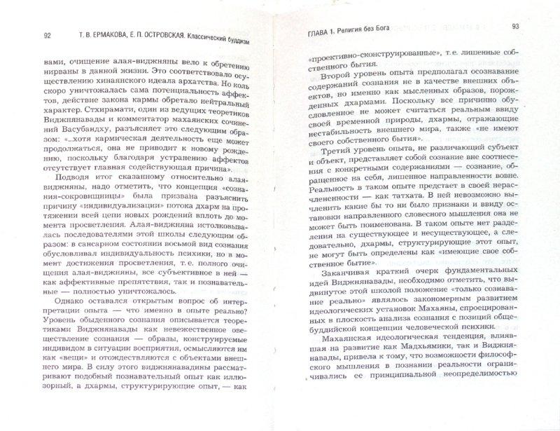 Иллюстрация 1 из 5 для Классический буддизм - Ермакова, Островская | Лабиринт - книги. Источник: Лабиринт