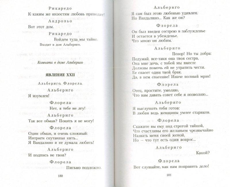 Иллюстрация 1 из 13 для Учитель танцев: Пьесы - Вега Де | Лабиринт - книги. Источник: Лабиринт
