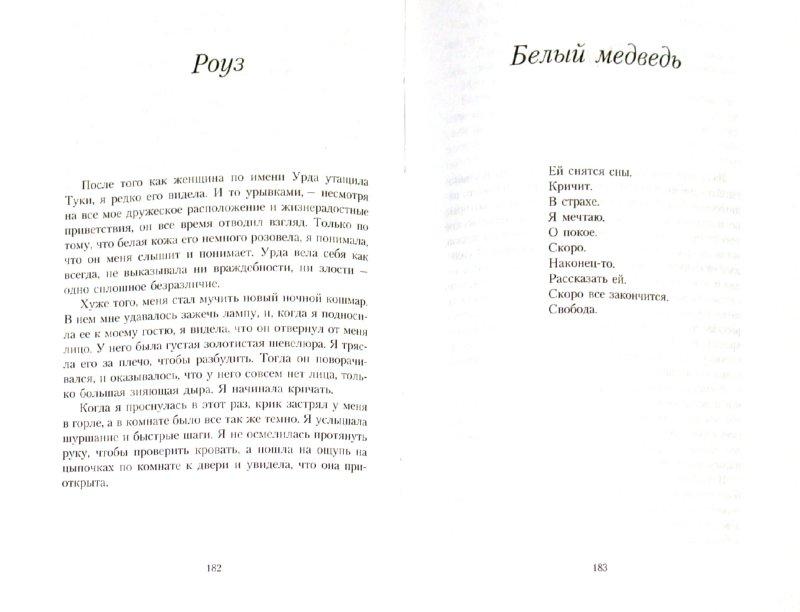 Иллюстрация 1 из 13 для Восток - Эдит Патту | Лабиринт - книги. Источник: Лабиринт
