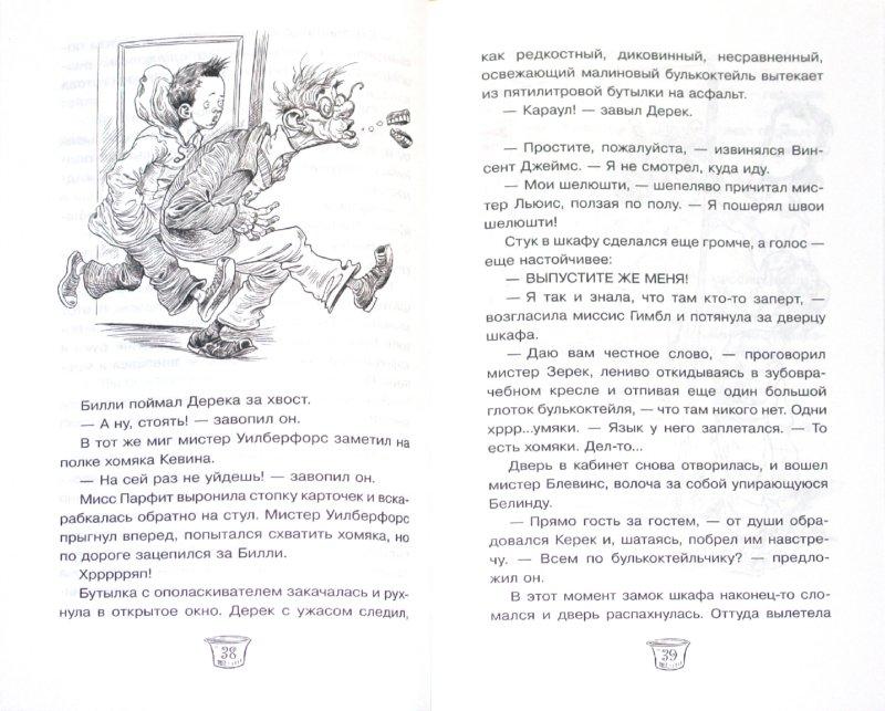 Иллюстрация 1 из 3 для Пришельцы развлекаются - Стюарт, Ридделл | Лабиринт - книги. Источник: Лабиринт