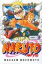 наруто 9 путь ниндзя Кисимото Масаси Наруто. Книга 1. Наруто Удзумаки
