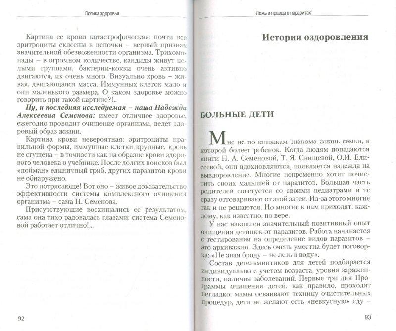 Иллюстрация 1 из 13 для Ложь и правда о паразитах - Наталья Шабалова   Лабиринт - книги. Источник: Лабиринт