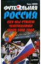 Скачать Левин Футбольная Россия Как Питер Книга рассказывает об истории бесплатно