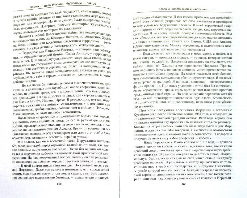 Иллюстрация 1 из 8 для Восток - дело близкое. Иерусалим - святое: Мемуарно-историческое повествование - Медведко, Медведко, Виноградова | Лабиринт - книги. Источник: Лабиринт