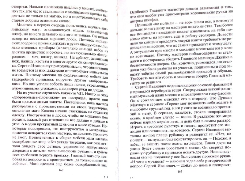 Иллюстрация 1 из 5 для Не так, как у людей - Ольга Воскресенская | Лабиринт - книги. Источник: Лабиринт
