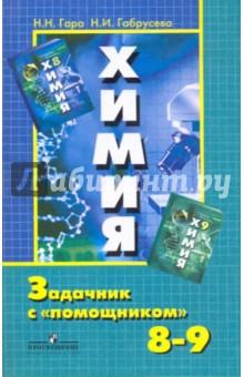 """Химия. 8-9 классы. Задачник с """"помощником"""""""