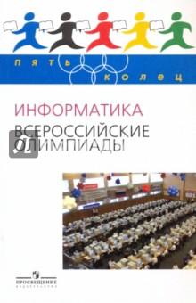 Информатика. Всероссийские олимпиады. Выпуск 1