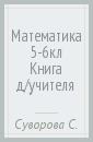 Суворова Светлана Борисовна Математика 5-6кл [Книга д/учителя]
