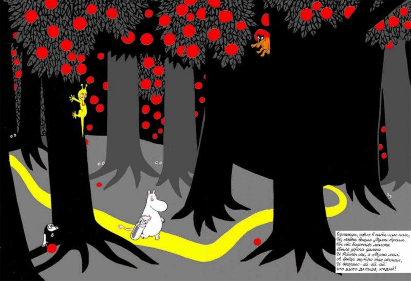 Иллюстрация 1 из 24 для Что дальше? Книга о Мюмле, Муми-тролле и малышке Мю - Туве Янссон | Лабиринт - книги. Источник: Лабиринт