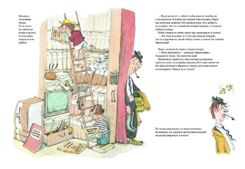 Иллюстрация 1 из 12 для Папа, пойдём за грибами! - Маркус Маялуома | Лабиринт - книги. Источник: Лабиринт