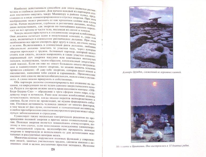 Иллюстрация 1 из 17 для Тайная история человечества - Виктор Потапов | Лабиринт - книги. Источник: Лабиринт
