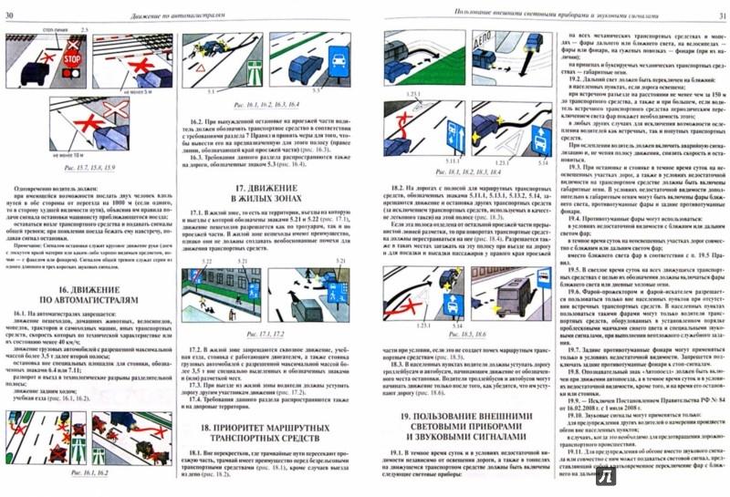 Иллюстрация 1 из 7 для Правила дорожного движения РФ с комментариями и иллюстрациями (с последними изменениями) | Лабиринт - книги. Источник: Лабиринт