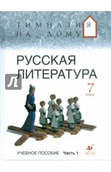 Русская литература. 7 класс. В 2 частях. Часть 1.