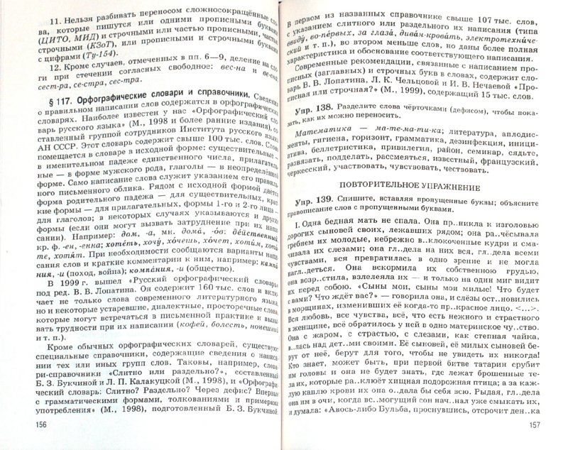 русскому крючков 2 решебник земский по часть светлаев