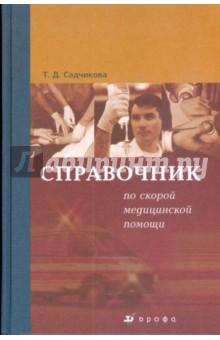 Справочник по скорой медицинской помощи (Т-624)