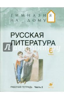 Русская литература. 6 класс. В 2 частях. Часть 2: рабочая тетрадь