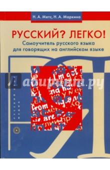 Русский? Легко! Самоучитель русского языка (для говорящих на английском языке)