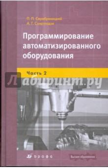 Программирование автоматизированного оборудования: В 2-х частях. Часть 2 (7448)