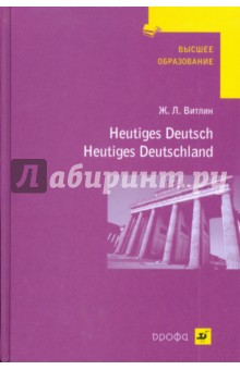 Heutiges Deutsch. Heutiges Deutschland (2252)