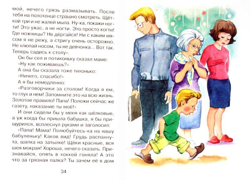 Иллюстрация 1 из 12 для Друг детства - Виктор Драгунский | Лабиринт - книги. Источник: Лабиринт