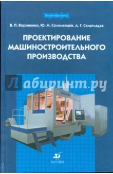 Проектирование машиностроительного производства: учебник для вузов