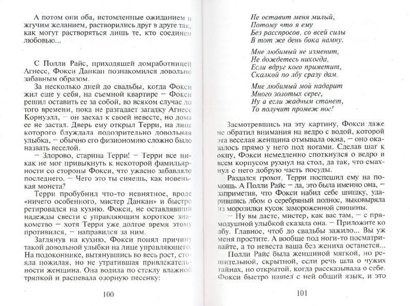 Иллюстрация 1 из 3 для Милый, давай поженимся! (09-055) - Эдриан Маршалл   Лабиринт - книги. Источник: Лабиринт