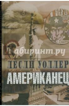 Американец международные отношения в восточной европе в сарматское время