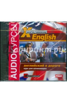 Х-Polyglossum English. Английский в дороге. Курс для начинающих (CDmp3)