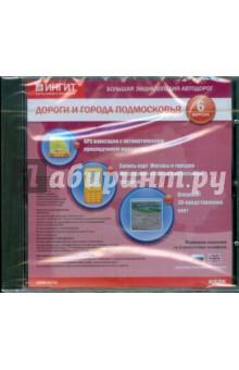 Дороги и города Подмосковья. Версия 6 (CDpc)
