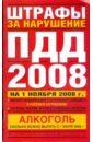Штрафы за нарушение ППД в России и за рубежом. 2008 г. маслов в в правила дорожного движения в штрафах по состоянию на июнь 2014 г 4 е изд испр и доп
