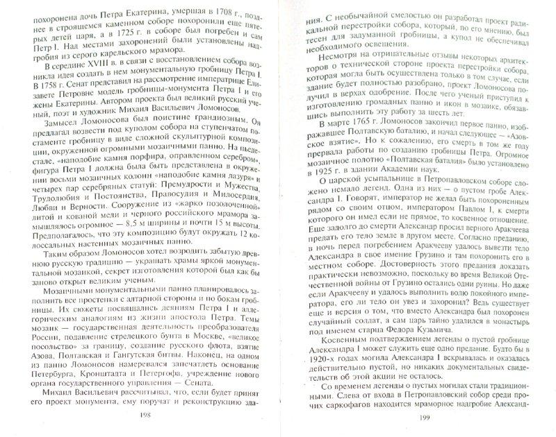 Иллюстрация 1 из 3 для Все величайшие памятники архитектуры - Васильева, Пернатьев | Лабиринт - книги. Источник: Лабиринт